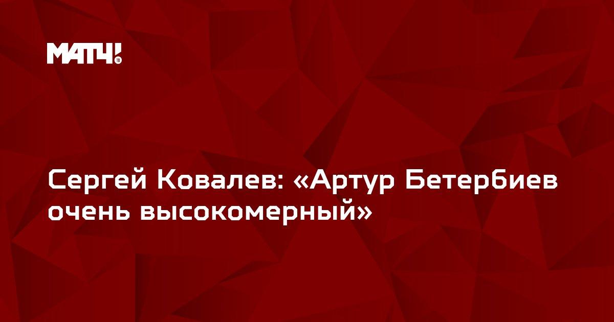 Сергей Ковалев: «Артур Бетербиев очень высокомерный»