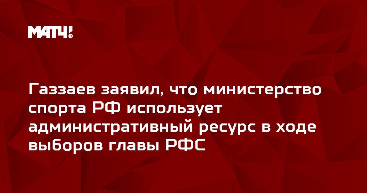 Газзаев заявил, что министерство спорта РФ использует административный ресурс в ходе выборов главы РФС