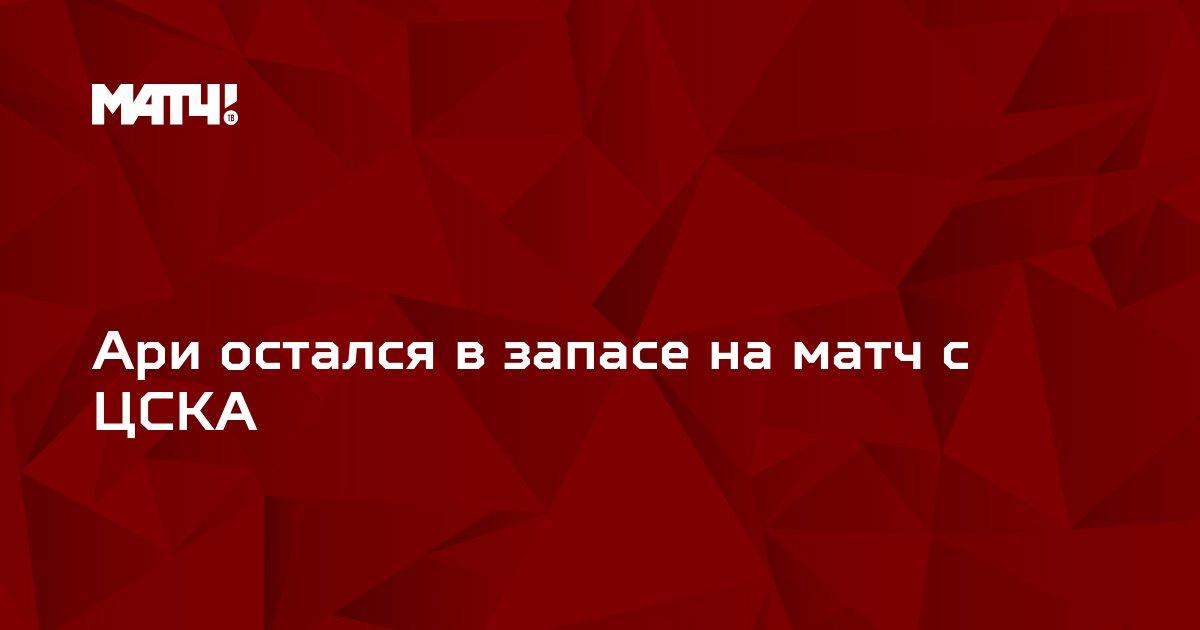 Ари остался в запасе на матч с ЦСКА