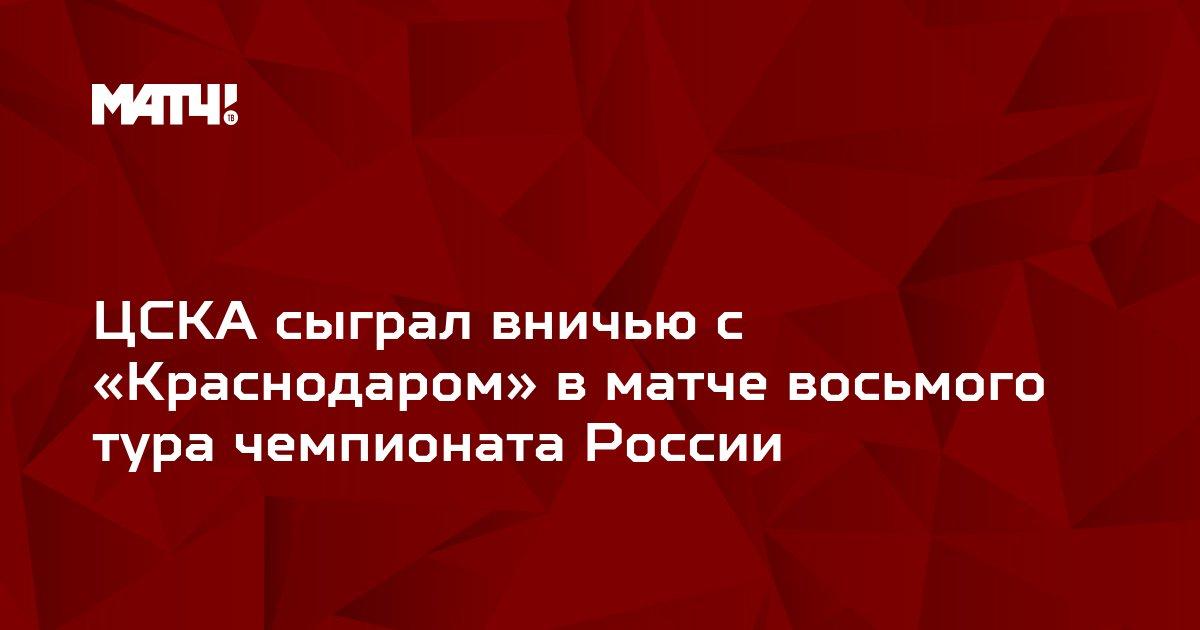 ЦСКА сыграл вничью с «Краснодаром» в матче восьмого тура чемпионата России