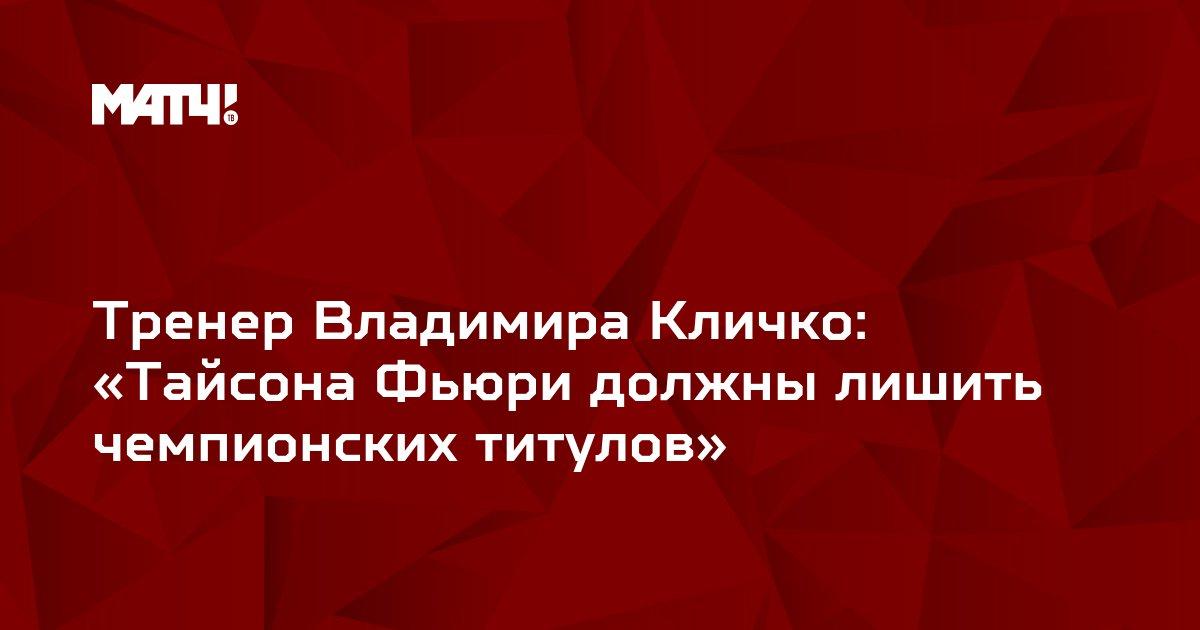 Тренер Владимира Кличко: «Тайсона Фьюри должны лишить чемпионских титулов»