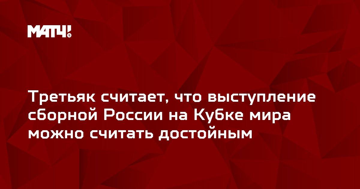 Третьяк считает, что выступление сборной России на Кубке мира можно считать достойным