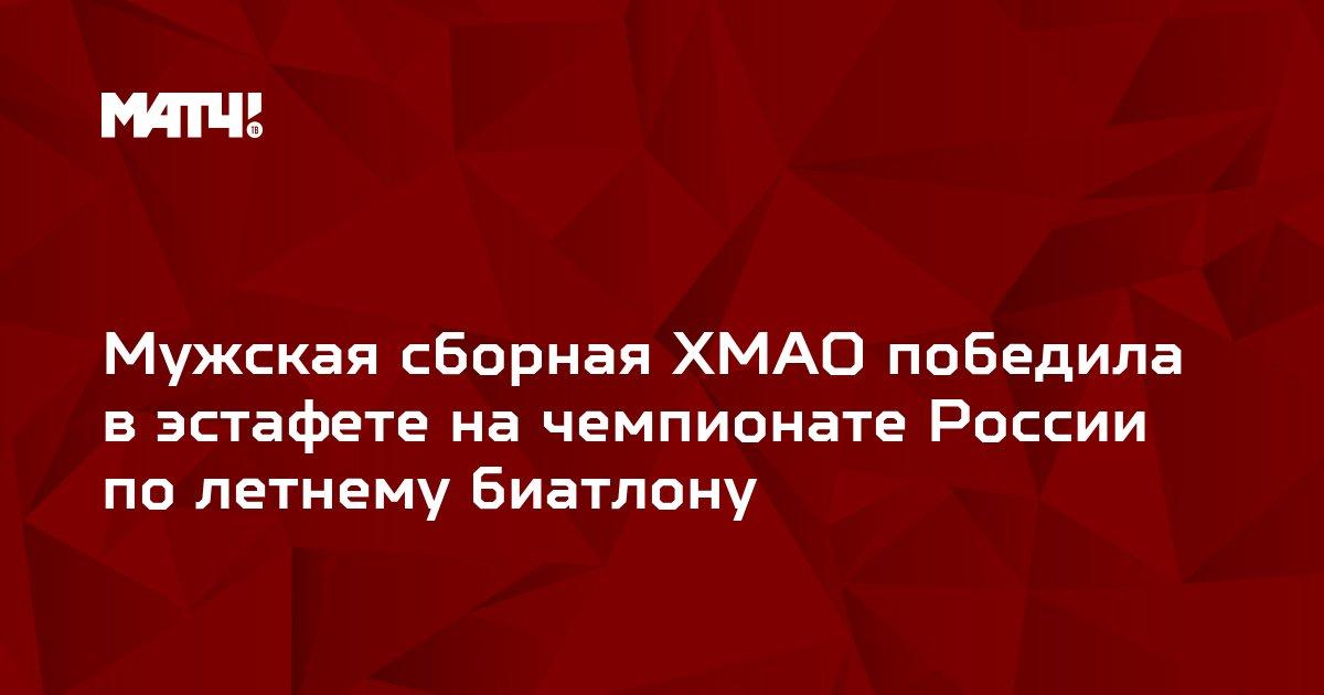 Мужская сборная ХМАО победила в эстафете на чемпионате России по летнему биатлону