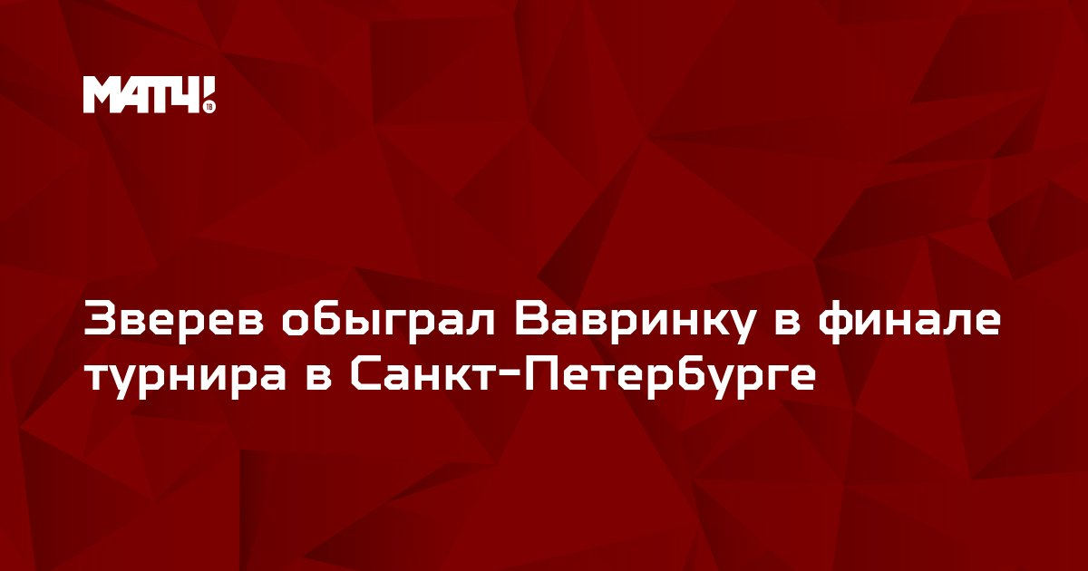 Зверев обыграл Вавринку в финале турнира в Санкт-Петербурге