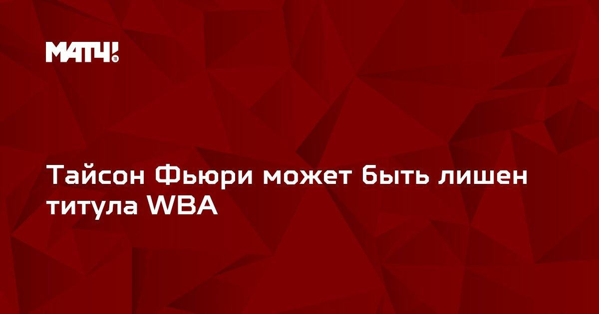 Тайсон Фьюри может быть лишен титула WBA