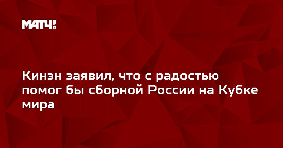 Кинэн заявил, что с радостью помог бы сборной России на Кубке мира