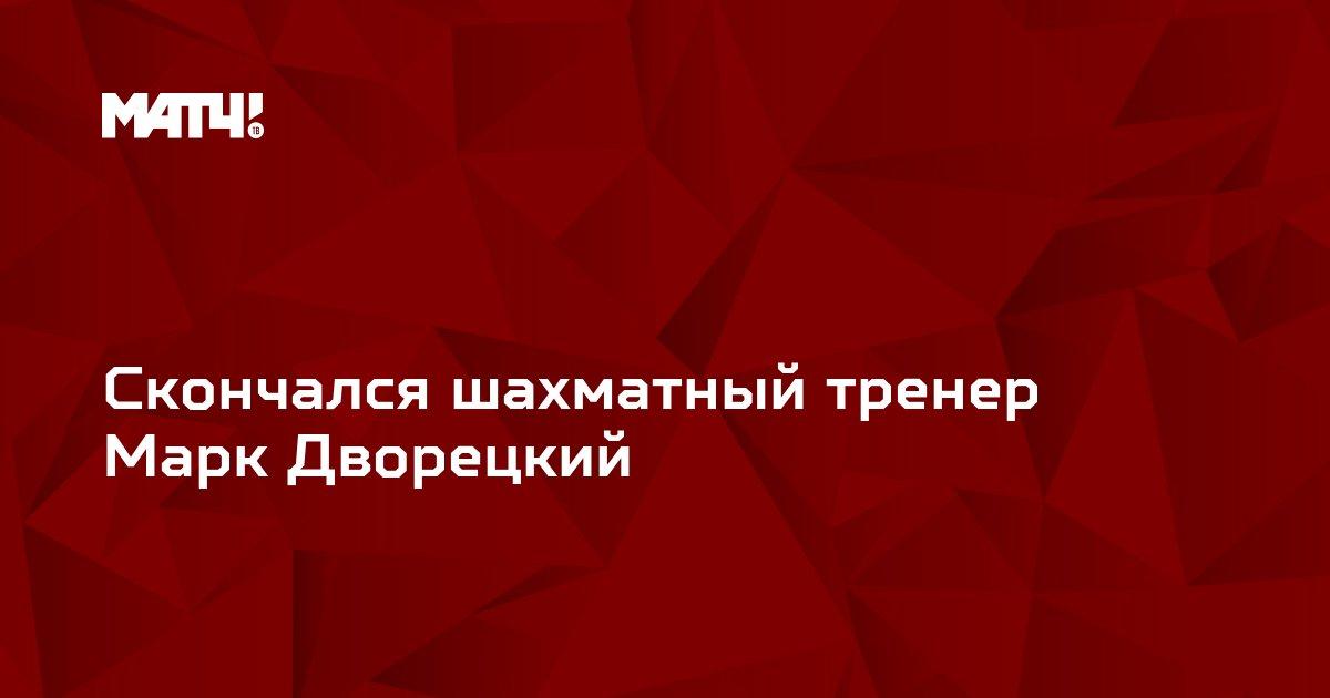 Скончался шахматный тренер Марк Дворецкий