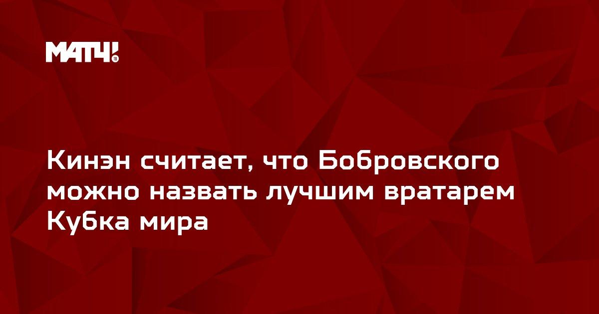 Кинэн считает, что Бобровского можно назвать лучшим вратарем Кубка мира