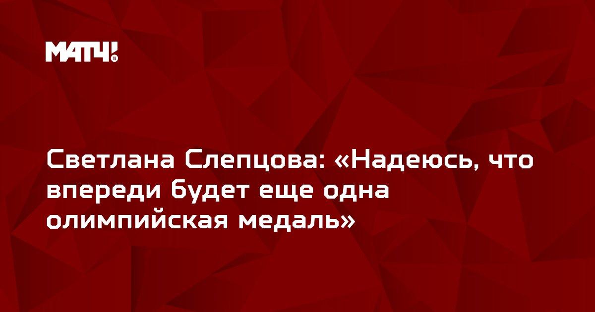 Светлана Слепцова: «Надеюсь, что впереди будет еще одна олимпийская медаль»