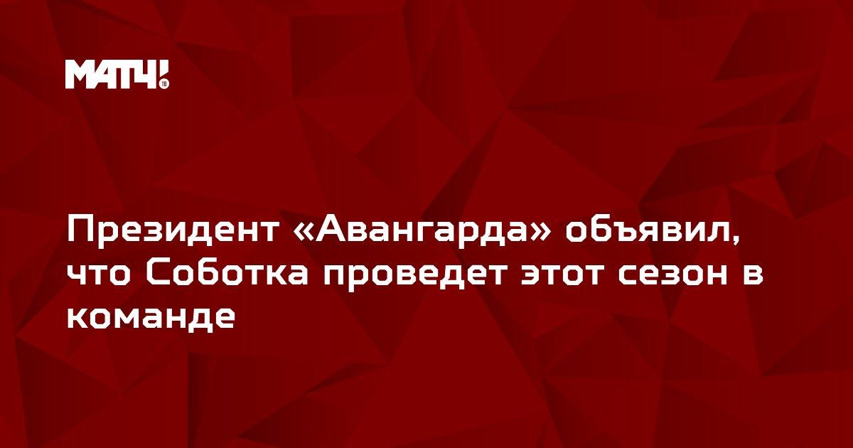 Президент «Авангарда» объявил, что Соботка проведет этот сезон в команде