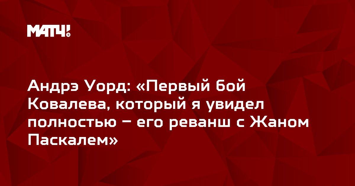Андрэ Уорд: «Первый бой Ковалева, который я увидел полностью – его реванш с Жаном Паскалем»