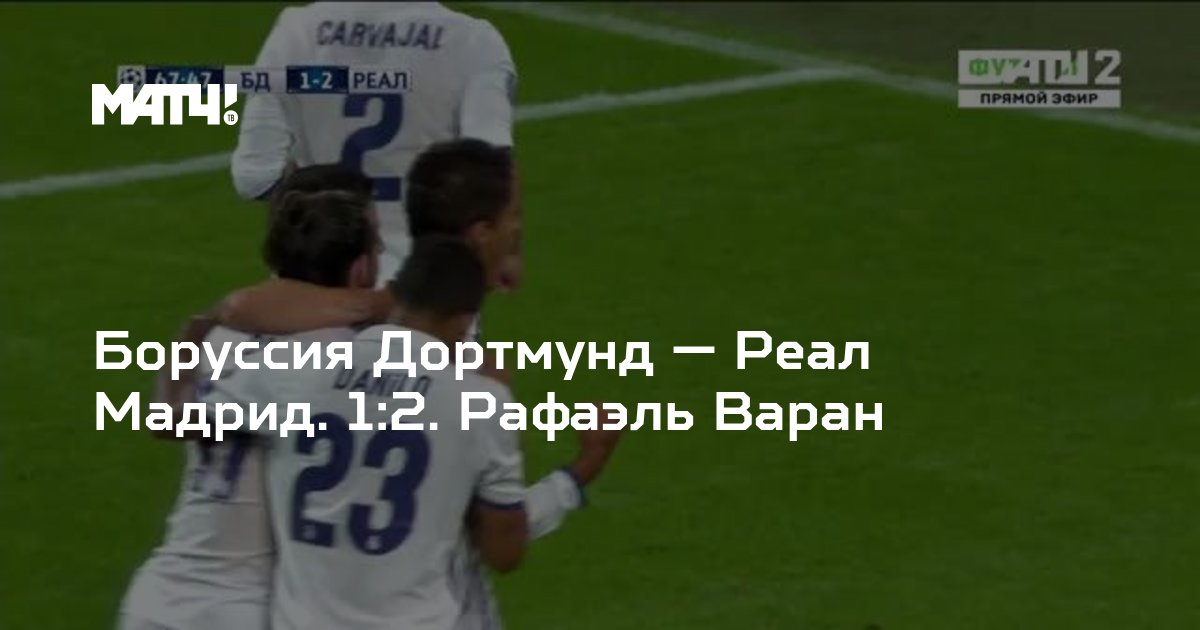 Прямой эфир футбол реал мадрид боруссия