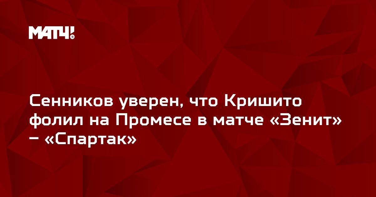 Сенников уверен, что Кришито фолил на Промесе в матче «Зенит» – «Спартак»