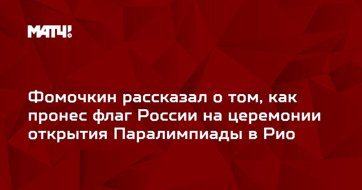 Фомочкин рассказал о том, как пронес флаг России на церемонии открытия Паралимпиады в Рио