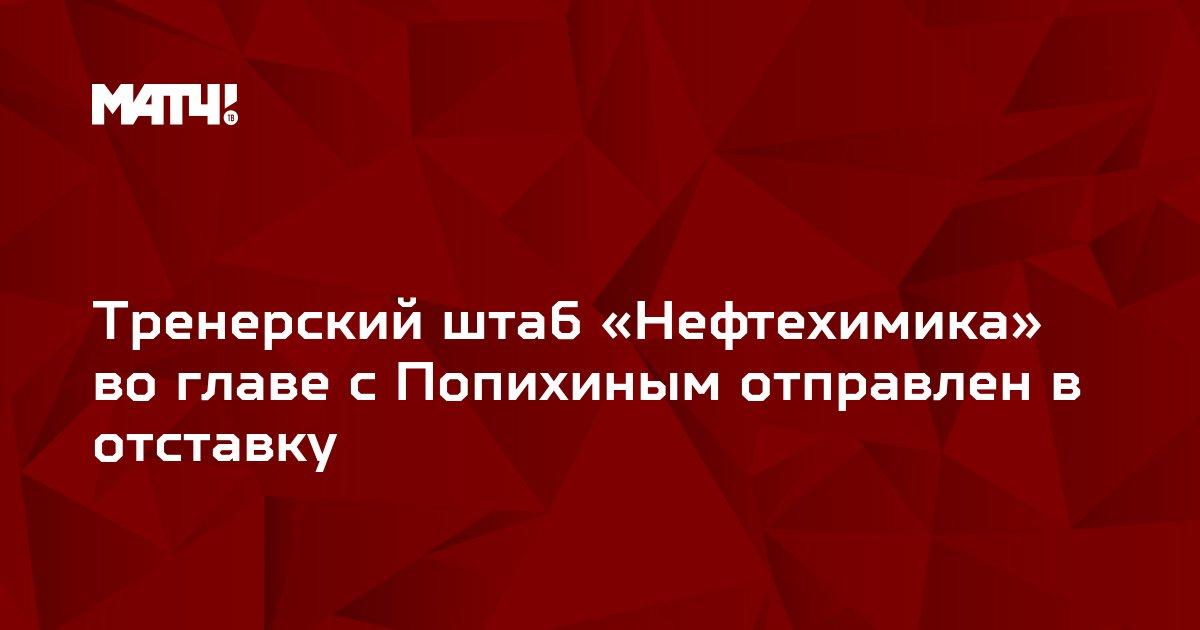 Тренерский штаб «Нефтехимика» во главе с Попихиным отправлен в отставку