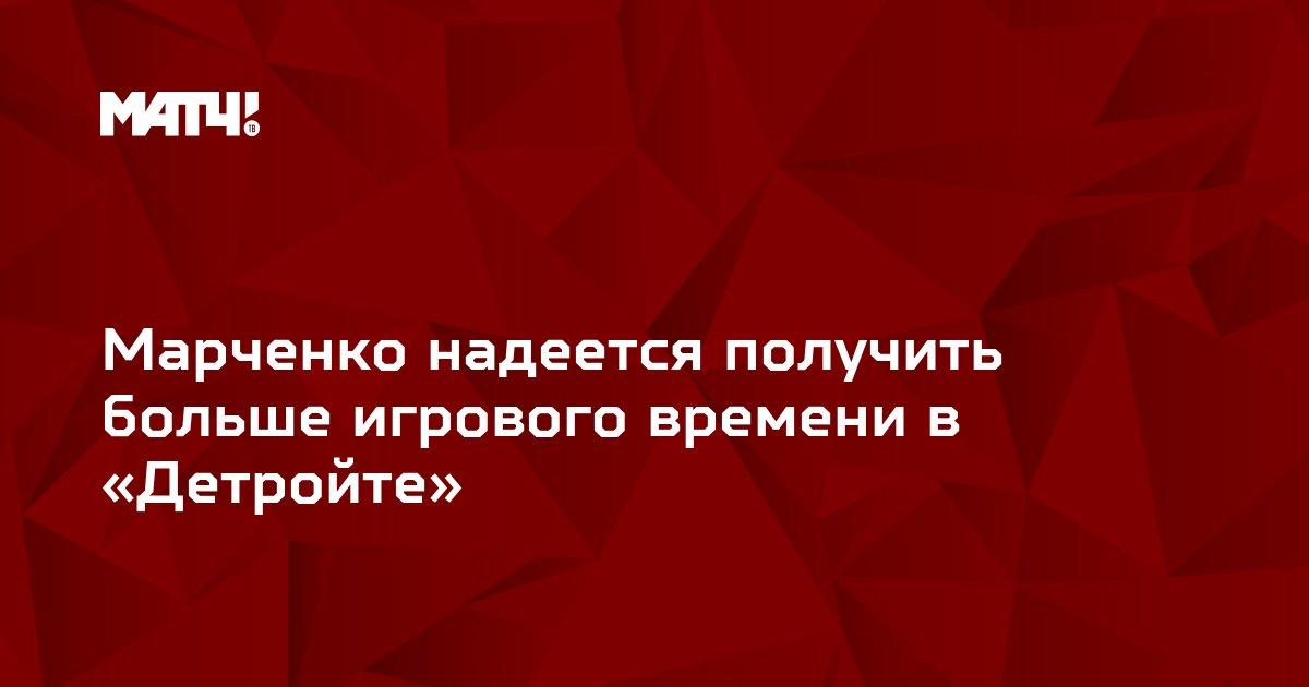 Марченко надеется получить больше игрового времени в «Детройте»