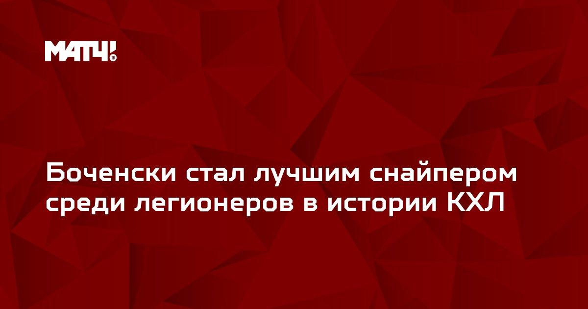 Боченски стал лучшим снайпером среди легионеров в истории КХЛ