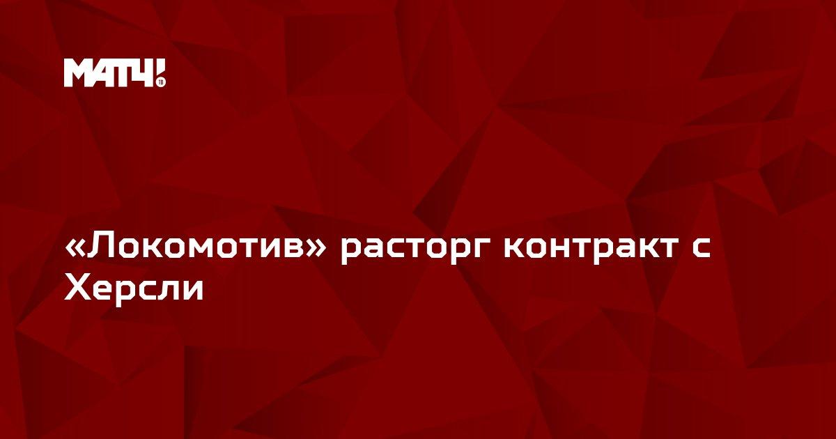 «Локомотив» расторг контракт с Херсли