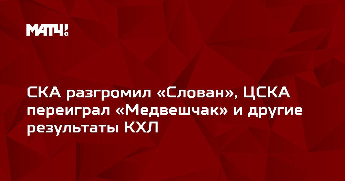 СКА разгромил «Слован», ЦСКА переиграл «Медвешчак» и другие результаты КХЛ
