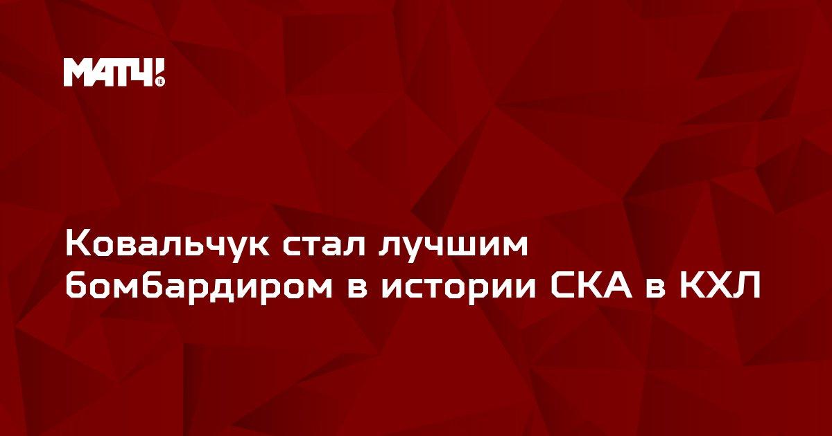 Ковальчук стал лучшим бомбардиром в истории СКА в КХЛ