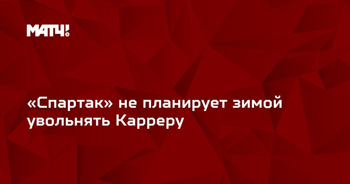 «Спартак» не планирует зимой увольнять Карреру