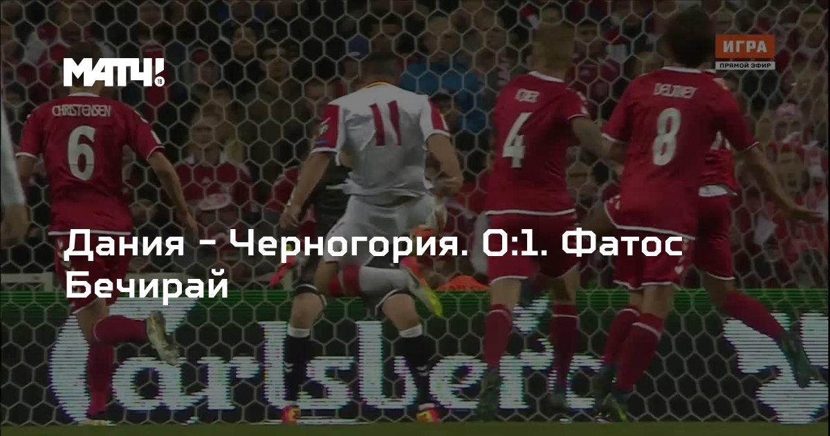 Дания черногория прямая трансляция [PUNIQRANDLINE-(au-dating-names.txt) 54
