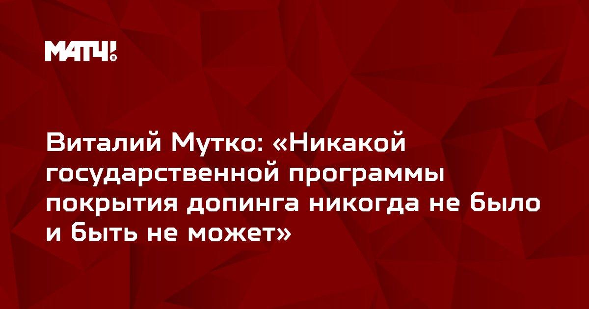 Виталий Мутко: «Никакой государственной программы покрытия допинга никогда не было и быть не может»