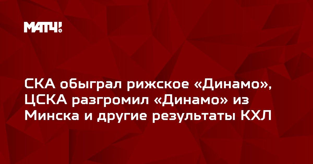 СКА обыграл рижское «Динамо», ЦСКА разгромил «Динамо» из Минска и другие результаты КХЛ