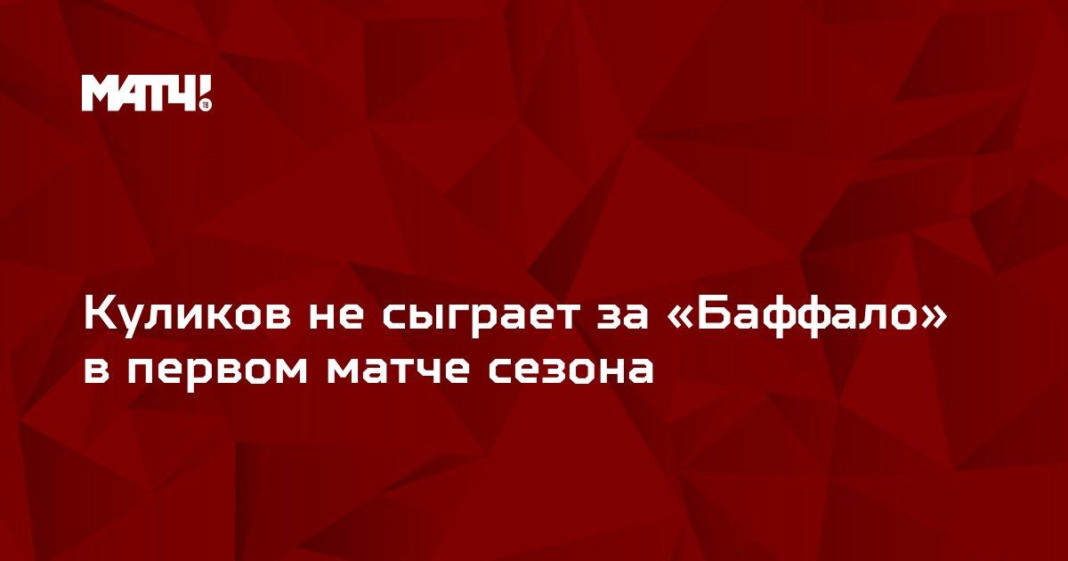 Куликов не сыграет за «Баффало» в первом матче сезона
