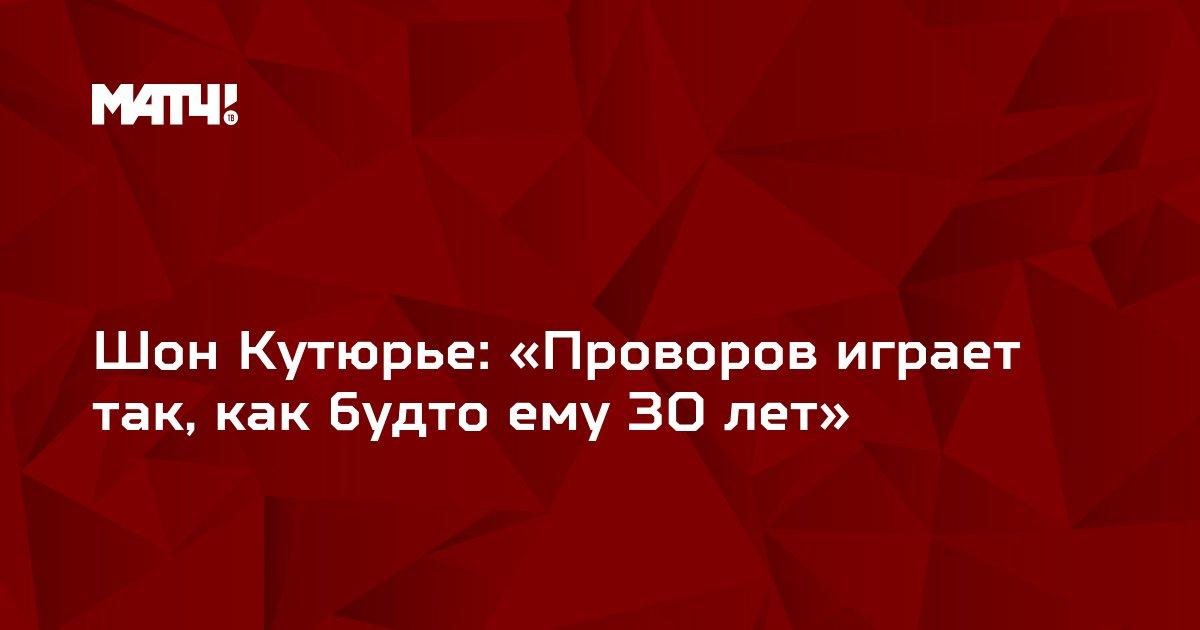 Шон Кутюрье: «Проворов играет так, как будто ему 30 лет»