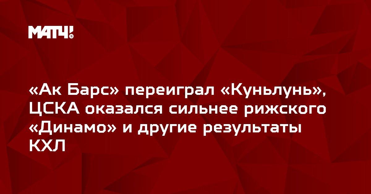 «Ак Барс» переиграл «Куньлунь», ЦСКА оказался сильнее рижского «Динамо» и другие результаты КХЛ