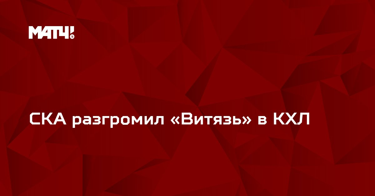 СКА разгромил «Витязь» в КХЛ