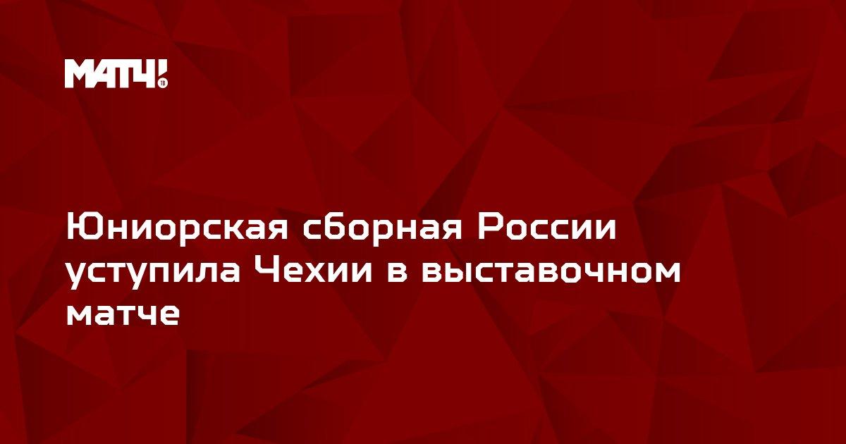 Юниорская сборная России уступила Чехии в выставочном матче