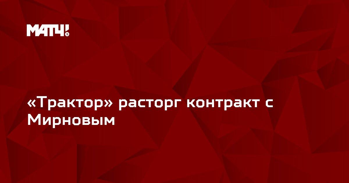«Трактор» расторг контракт с Мирновым