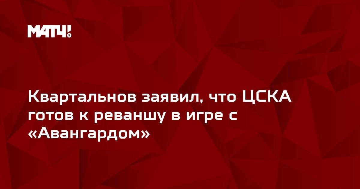 Квартальнов заявил, что ЦСКА готов к реваншу в игре с «Авангардом»