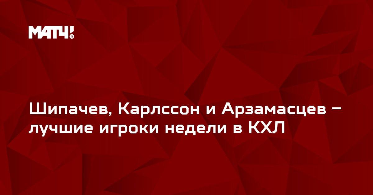 Шипачев, Карлссон и Арзамасцев – лучшие игроки недели в КХЛ