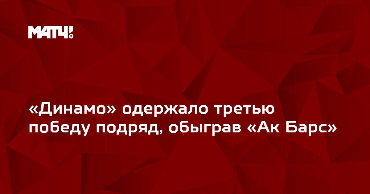 «Динамо» одержало третью победу подряд, обыграв «Ак Барс»