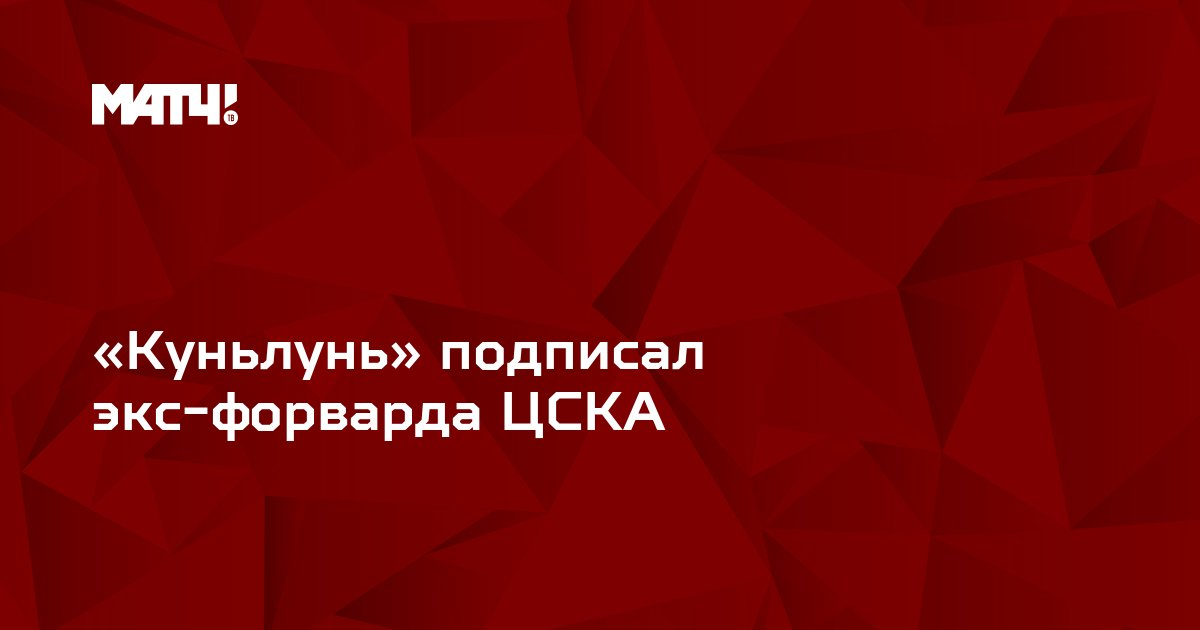 «Куньлунь» подписал экс-форварда ЦСКА
