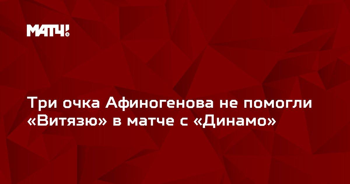 Три очка Афиногенова не помогли «Витязю» в матче с «Динамо»