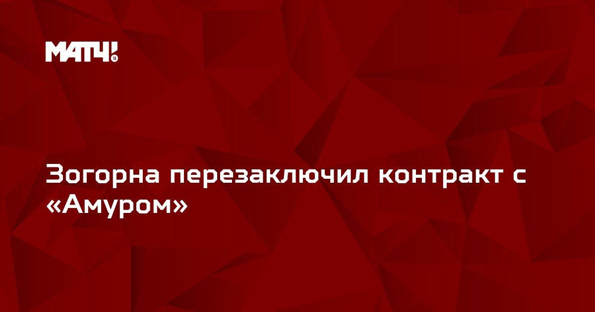 Зогорна перезаключил контракт с «Амуром»