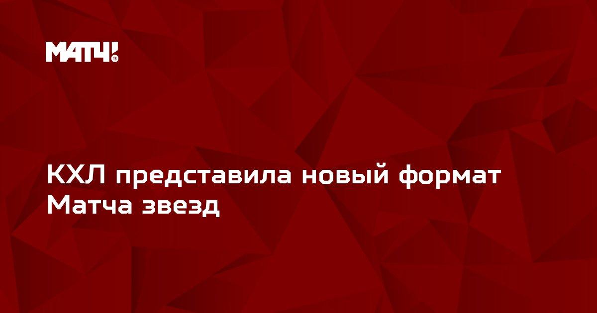 КХЛ представила новый формат Матча звезд