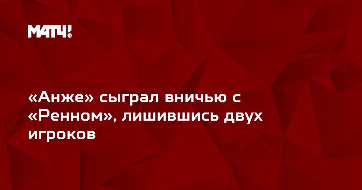 «Анже» сыграл вничью с «Ренном», лишившись двух игроков