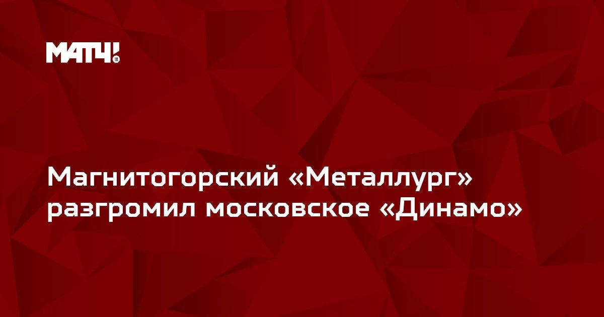 Магнитогорский «Металлург» разгромил московское «Динамо»