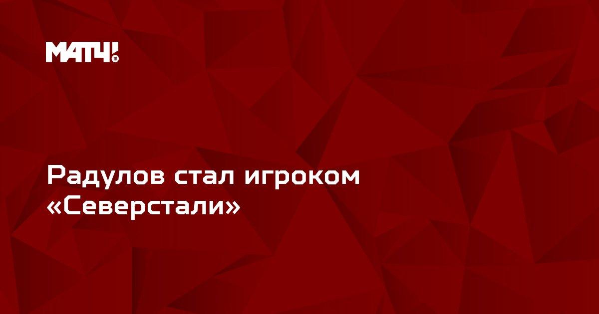 Радулов стал игроком «Северстали»