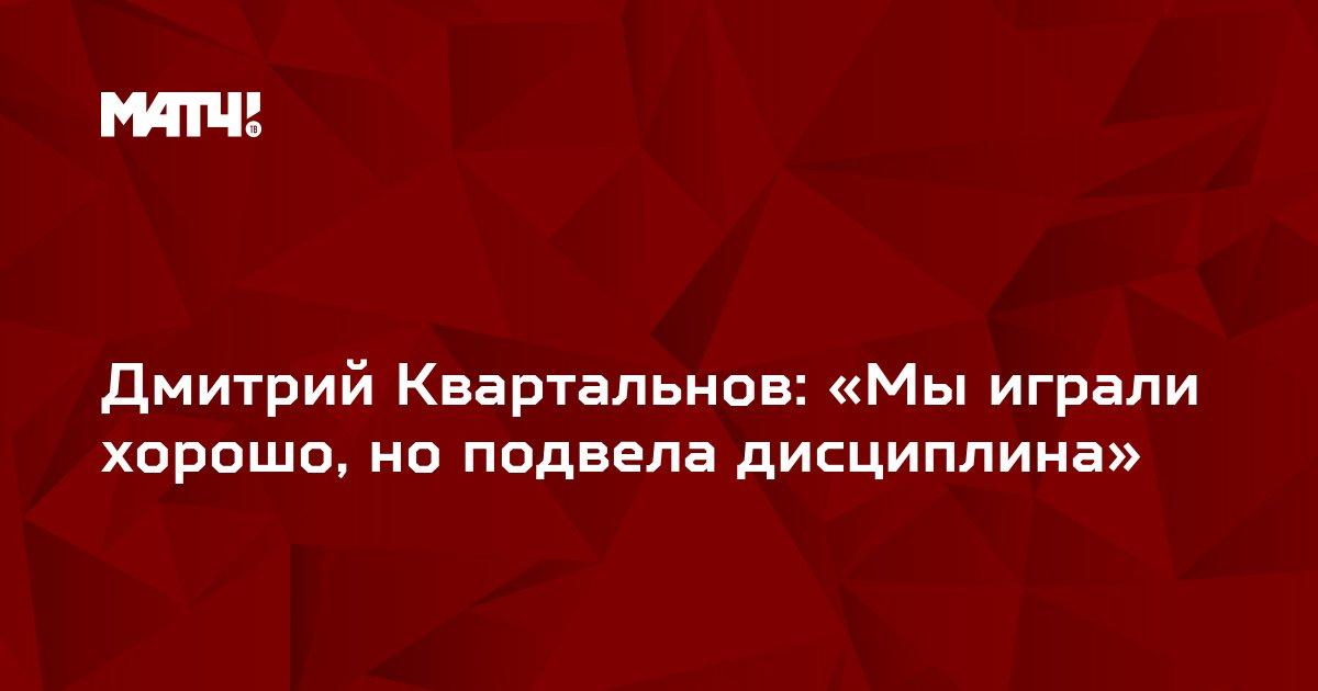 Дмитрий Квартальнов: «Мы играли хорошо, но подвела дисциплина»