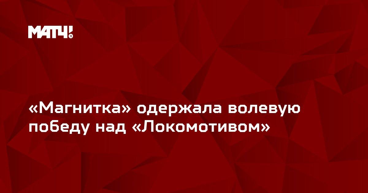 «Магнитка» одержала волевую победу над «Локомотивом»