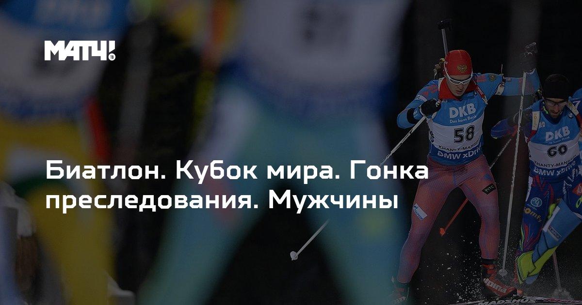 Гонка преследования биатлон мужчины матч тв смотреть онлайн флеш игры онлайн гонки 4