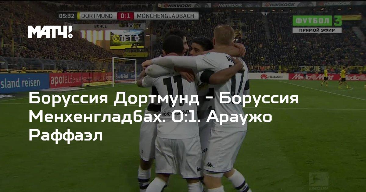 Футбол боруссия прямой эфир сейчас