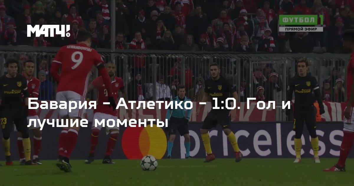 Футбол бавария атлетико прямой эфир