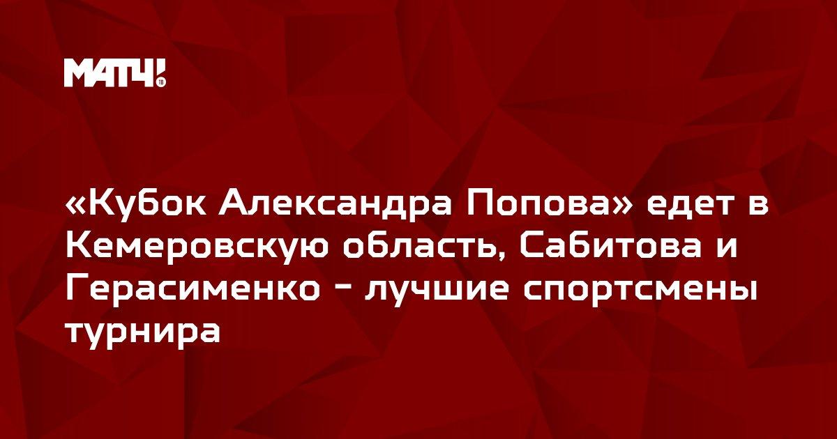 «Кубок Александра Попова» едет в Кемеровскую область, Сабитова и Герасименко - лучшие спортсмены турнира